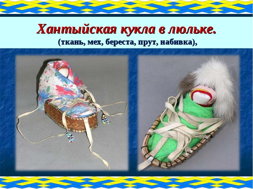 Хантыйская кукла в люльке. (ткань, мех, береста, прут, набивка),