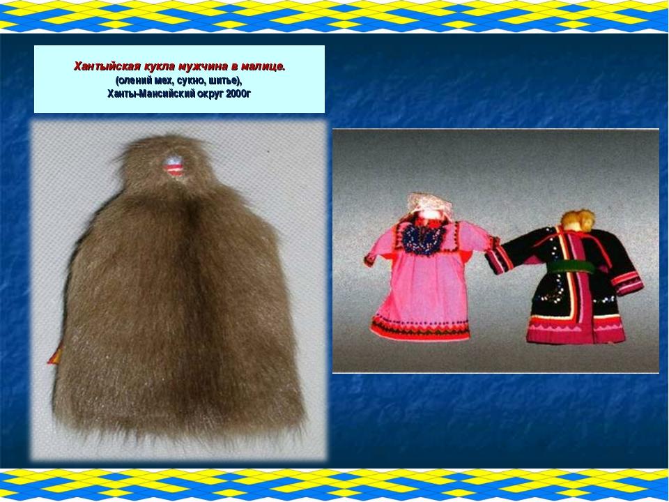 Хантыйская кукла мужчина в малице. (олений мех, сукно, шитье), Ханты-Мансийск...
