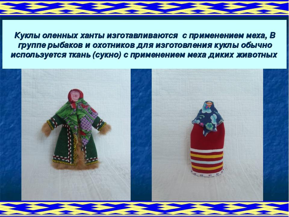 Куклы оленных ханты изготавливаются с применением меха, В группе рыбаков и ох...