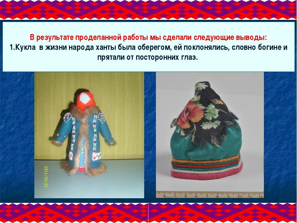 В результате проделанной работы мы сделали следующие выводы: 1.Кукла в жизни...