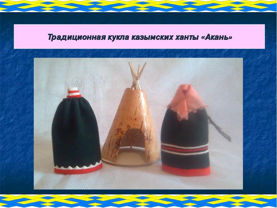Традиционная кукла казымских ханты «Акань»