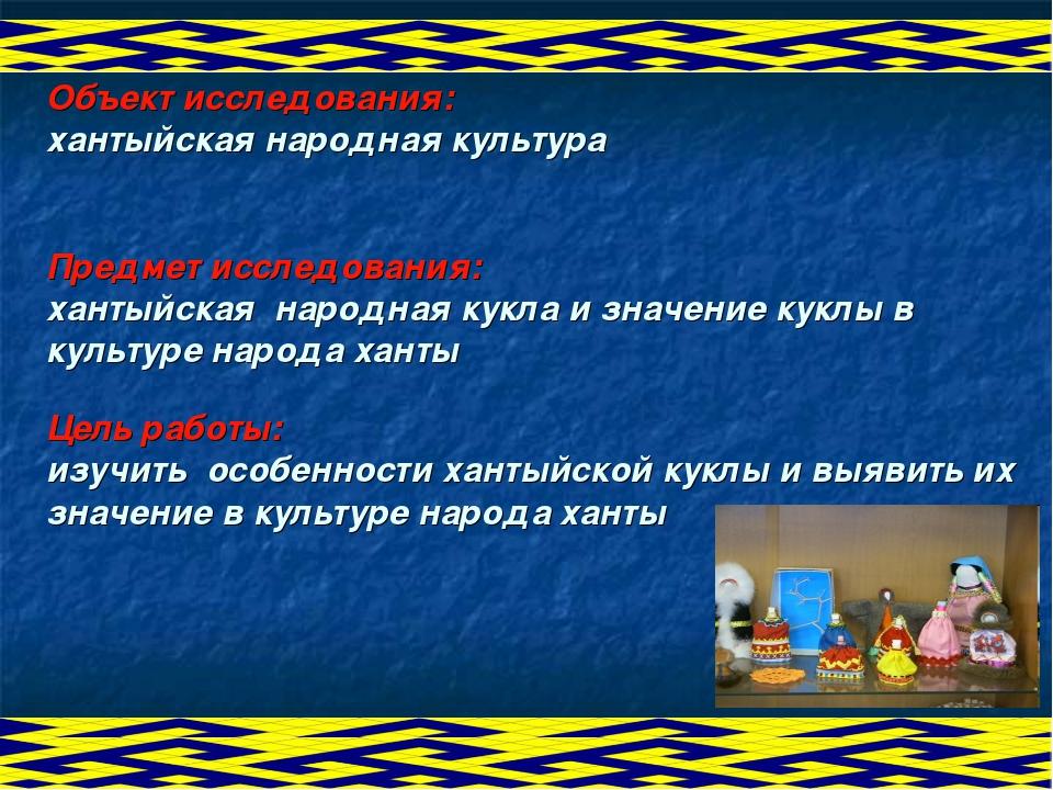 Объект исследования: хантыйская народная культура Предмет исследования: ханты...