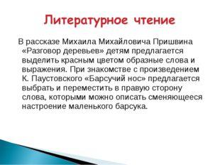 В рассказе Михаила Михайловича Пришвина «Разговор деревьев» детям предлагает