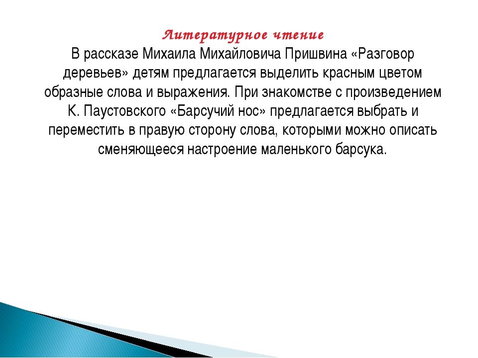 Литературное чтение В рассказе Михаила Михайловича Пришвина «Разговор деревье...