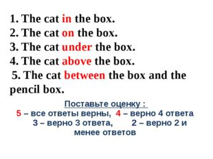 Поставьте оценку : 5 – все ответы верны, 4 – верно 4 ответа 3 – верно 3 отве