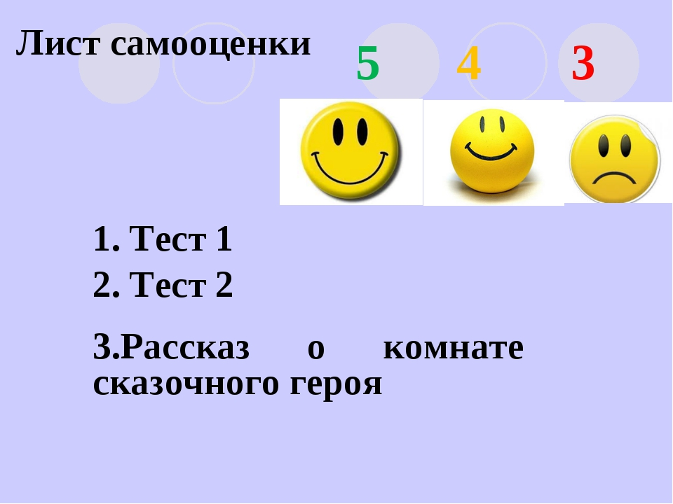 5 4 3 Лист самооценки 1. Тест 1 2. Тест 2 3.Рассказ о комнате сказочного героя