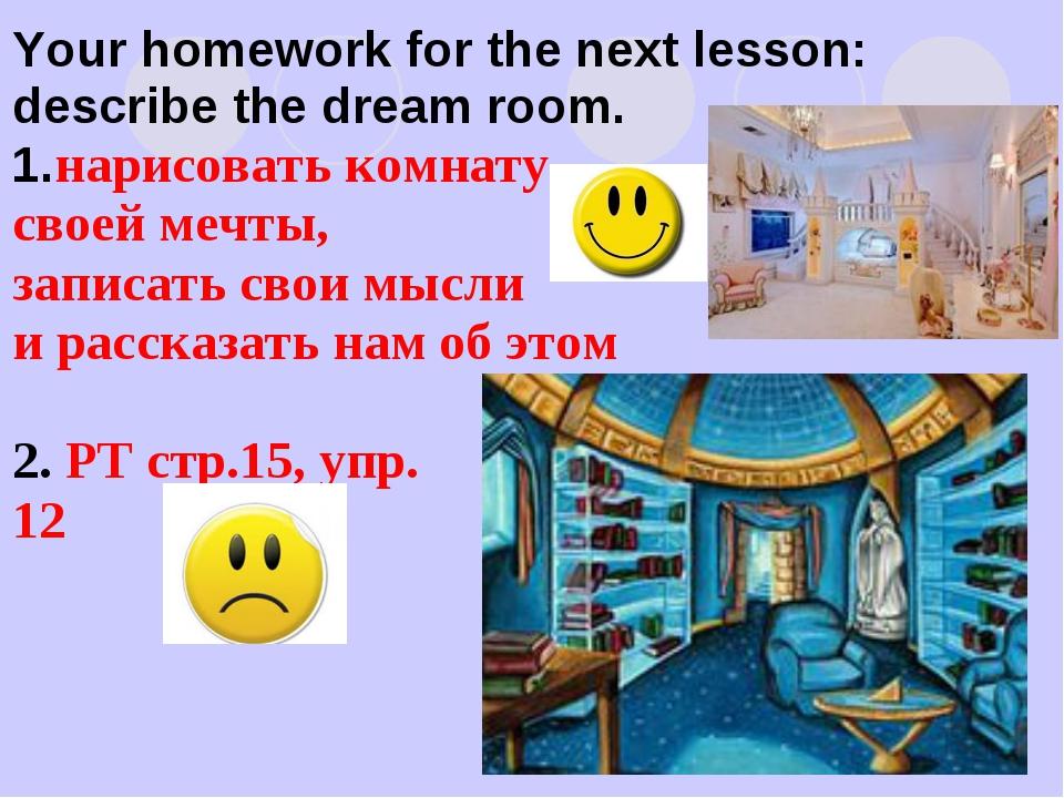 Your homework for the next lesson: describe the dream room. 1.нарисовать комн...