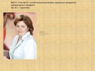 Учитель начальных классов Смолякова Елена Анатольевна Образование: высшее Ор