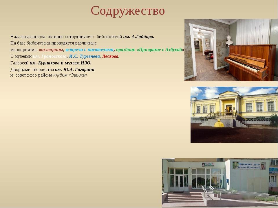 Содружество Начальная школа активно сотрудничает с библиотекой им. А.Гайдара....