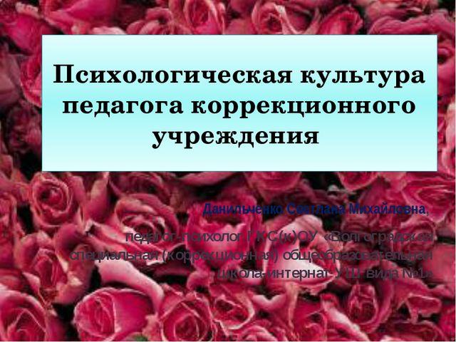 Психологическая культура педагога коррекционного учреждения Данильченко Светл...
