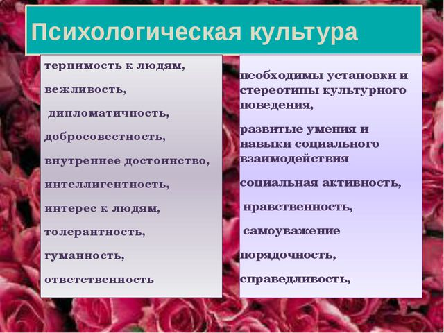 Психологическая культура терпимость к людям, вежливость, дипломатичность, доб...