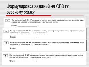 Формулировка заданий на ОГЭ по русскому языку группа №4 * группа №4