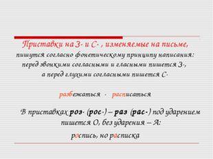 Приставки на З- и С- , изменяемые на письме, пишутся согласно фонетическому п