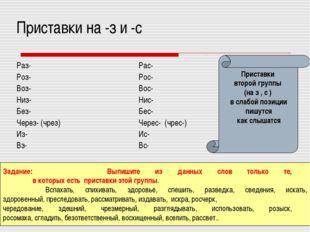 Приставки на -з и -с Раз- Роз- Воз- Низ- Без- Через- (чрез) Из- Вз- Рас- Рос-