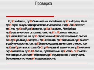 Проверка ПрЕзидент , прИбывший на заседание прЕзидиума, был прИверженцем прог