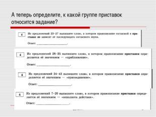 А теперь определите, к какой группе приставок относится задание? группа №4 *