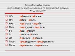 Приставки первой группы, неизменяемые на письме, независимо от произношения п