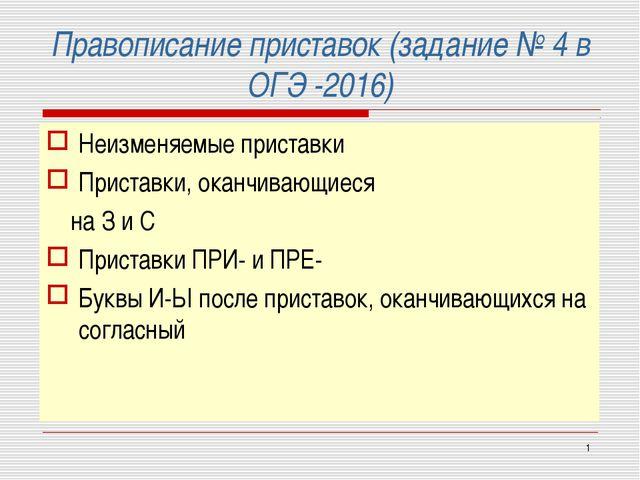 * Правописание приставок (задание № 4 в ОГЭ -2016) Неизменяемые приставки При...