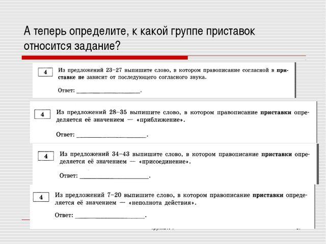 А теперь определите, к какой группе приставок относится задание? группа №4 *...