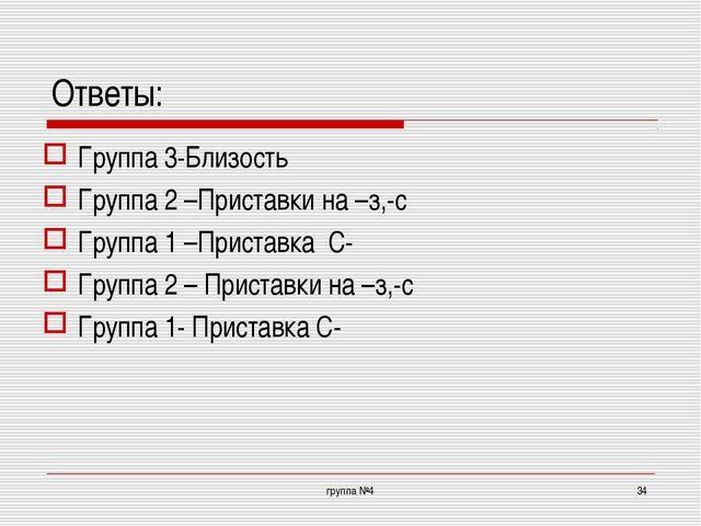 Ответы: Группа 3-Близость Группа 2 –Приставки на –з,-с Группа 1 –Приставка С-...