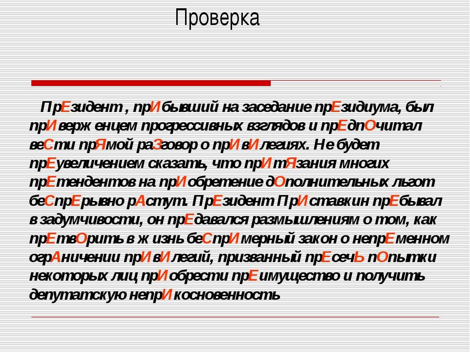 Проверка ПрЕзидент , прИбывший на заседание прЕзидиума, был прИверженцем прог...