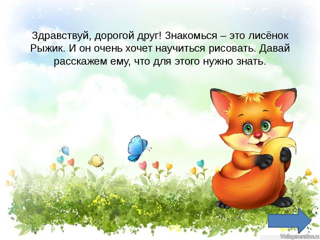 Здравствуй, дорогой друг! Знакомься – это лисёнок Рыжик. И он очень хочет на...