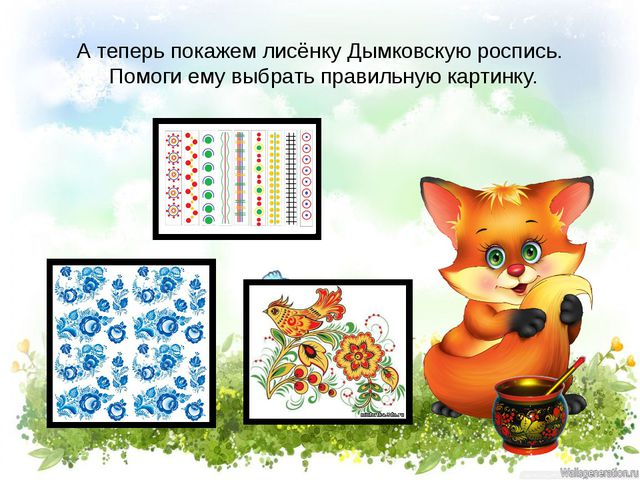 А теперь покажем лисёнку Дымковскую роспись. Помоги ему выбрать правильную ка...