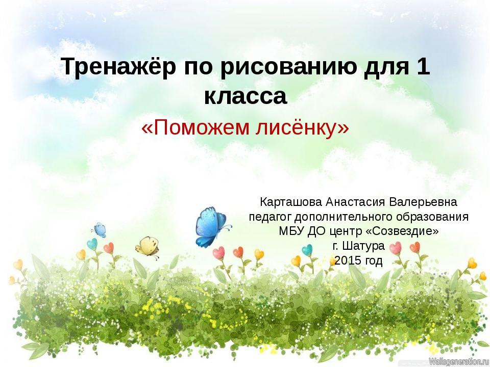 Тренажёр по рисованию для 1 класса «Поможем лисёнку» Карташова Анастасия Вале...