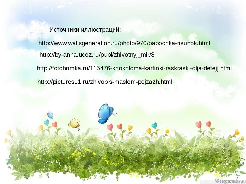 Источники иллюстраций: http://www.wallsgeneration.ru/photo/970/babochka-risun...