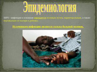 ВИЧ—инфекция в основном передается половым путем, парентеральным, а также вер