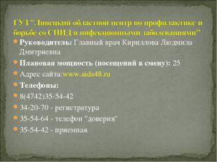 Руководитель:Главный врач Кириллова Людмила Дмитриевна Плановая мощность (по