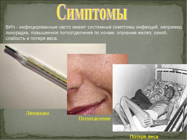 ВИЧ - инфицированные часто имеют системные симптомы инфекций, например, лихор...