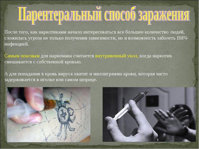 После того, как наркотиками начало интересоваться все большее количество люде...