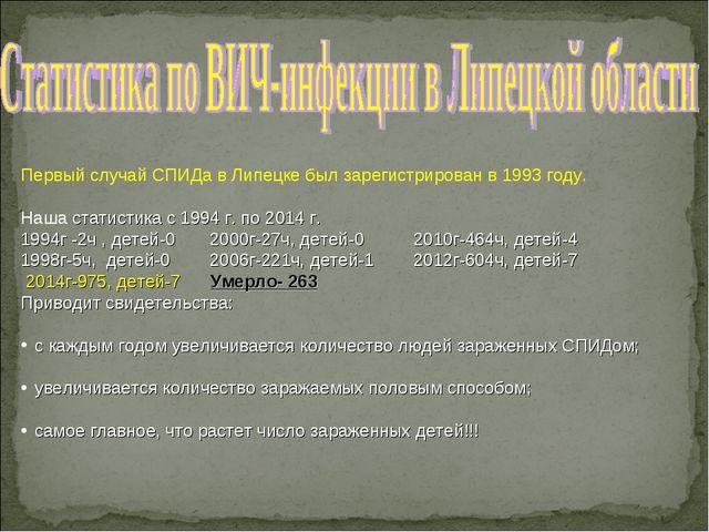 Первый случай СПИДа в Липецке был зарегистрирован в 1993 году. Наша статистик...