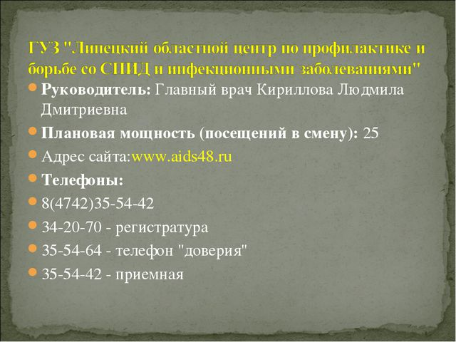 Руководитель:Главный врач Кириллова Людмила Дмитриевна Плановая мощность (по...