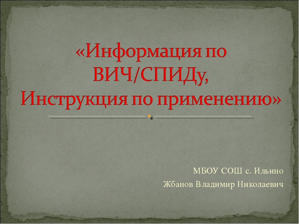 МБОУ СОШ с. Ильино Жбанов Владимир Николаевич
