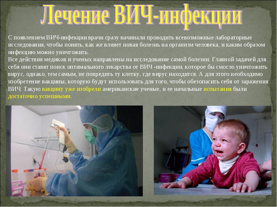 С появлением ВИЧ-инфекции врачи сразу начинали проводить всевозможные лаборат...