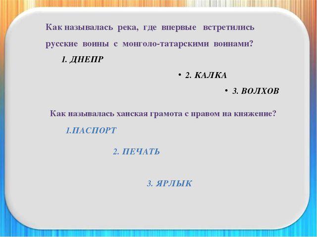 Как называлась река, где впервые встретились русские воины с монголо-татарск...