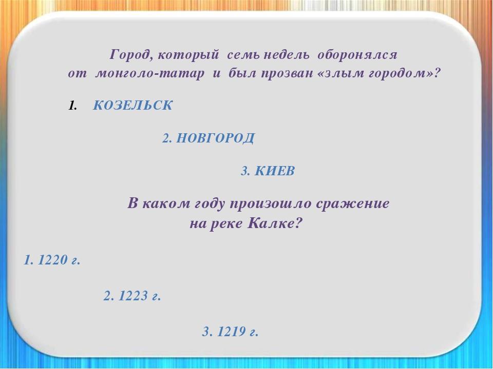 Город, который семь недель оборонялся от монголо-татар и был прозван «злым г...