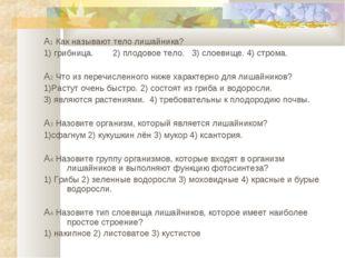 А1 Как называют тело лишайника? 1) грибница. 2) плодовое тело. 3) слоевище. 4