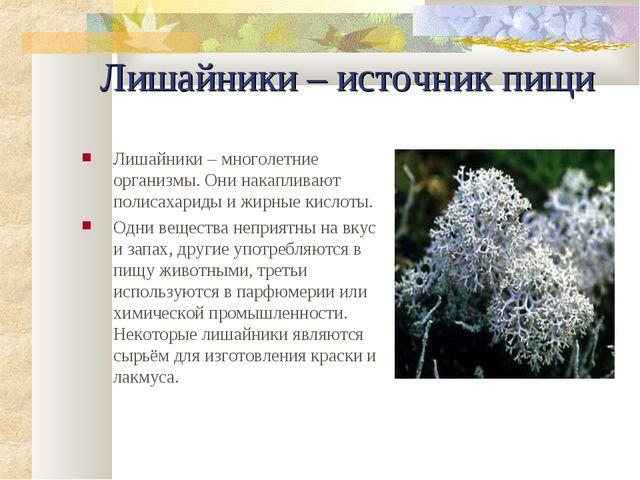 Лишайники – источник пищи Лишайники – многолетние организмы. Они накапливают...