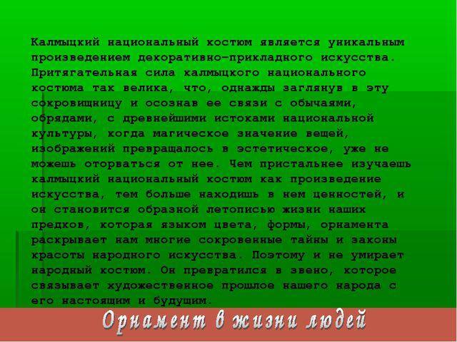 Калмыцкий национальный костюм является уникальным произведением декоративно-п...