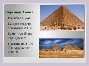 Пирамида Хеопса Высота 146,6м Каждая сторона основания 230 м Каменные блоки