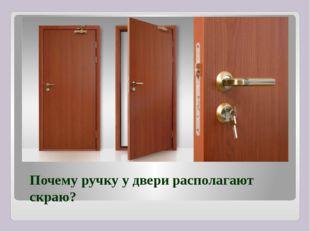 Почему ручку у двери располагают скраю?