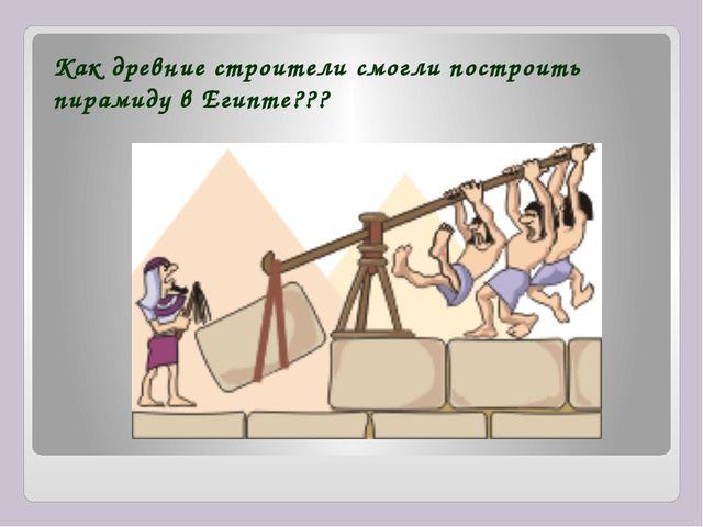 Как древние строители смогли построить пирамиду в Египте???