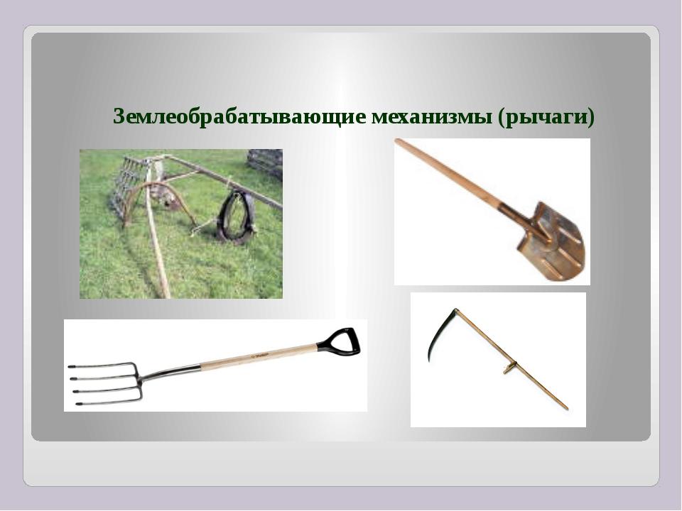 Землеобрабатывающие механизмы (рычаги)