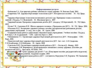 Информационные ресурсы Бабенкова Е.А. Как приучить ребенка заботиться о своем