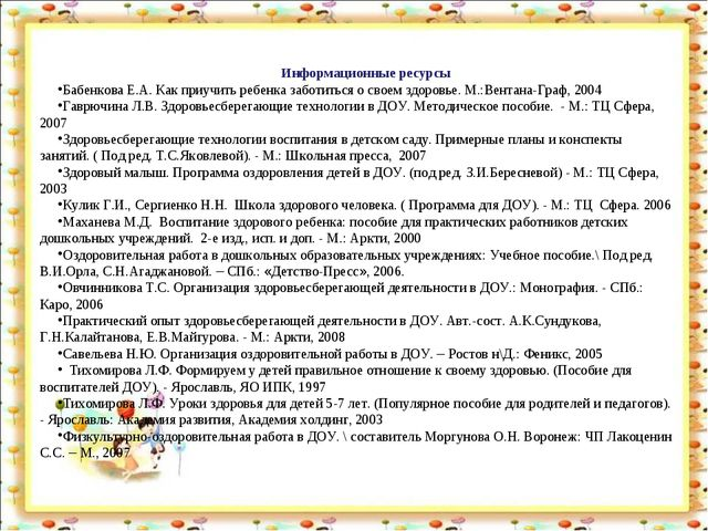 Информационные ресурсы Бабенкова Е.А. Как приучить ребенка заботиться о своем...