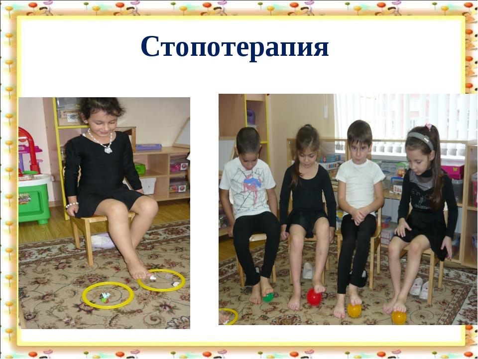 Стопотерапия