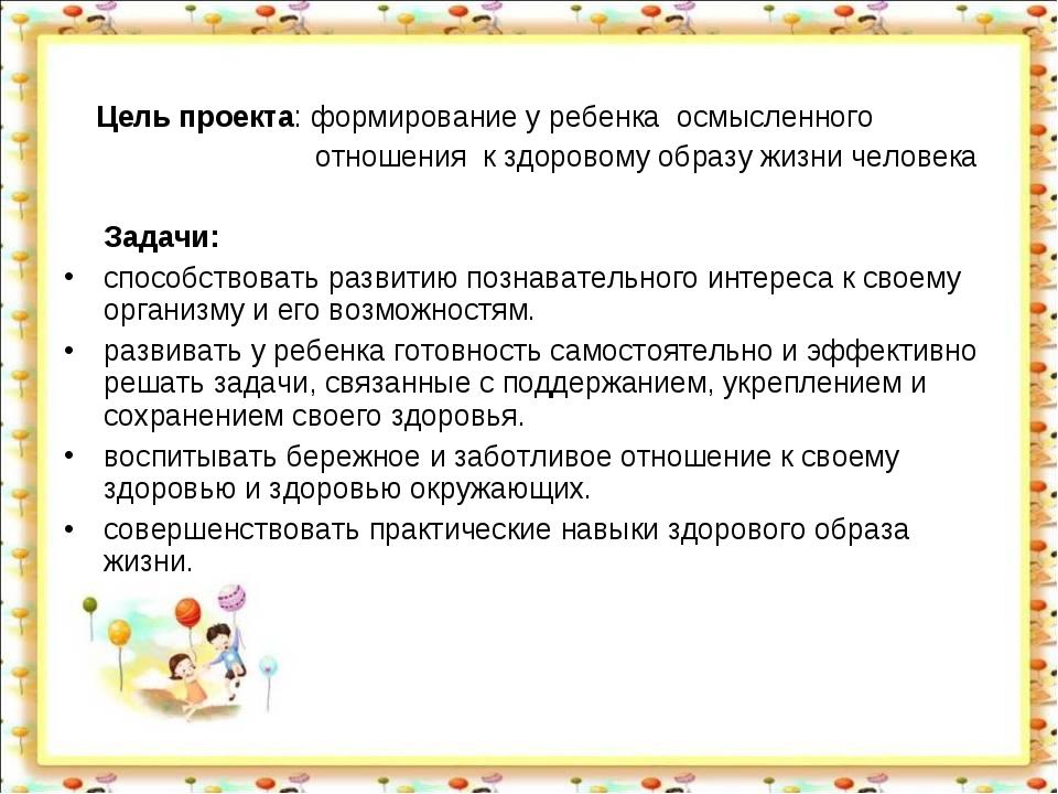 Цель проекта: формирование у ребенка осмысленного отношения к здоровому обра...